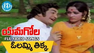 Yamagola Movie Song - Olammi Tikka Video Song || NTR || Jayaprada || K Chakravarthy
