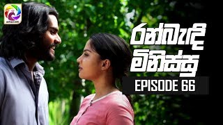 Ran Bandi Minissu Episode 66 || 16th July 2019 Thumbnail