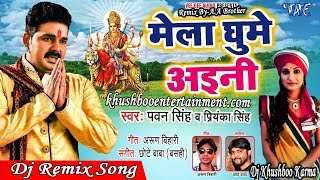 Mela Ghume Aini Pawan singh Priyanka Singh !!Dj Remix Song!DjKhushboo Karma!Free Flp