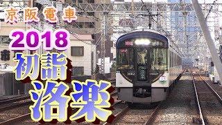 京阪電車 2018 初詣洛楽 / 3000系&8000系 HM掲出