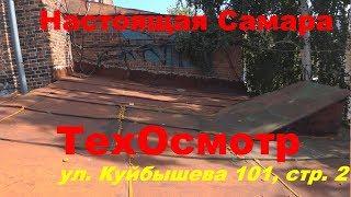 Технический осмотр. Лот 2. Дом 2. ул. #Куйбышева 101, стр. 2. Ремонт/реконструкция кровли.