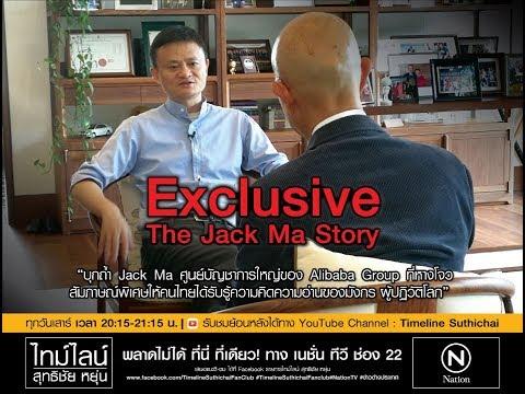 The Jack Ma Story EP1 เปิดชีวิตของคนไม่เคยยอมแพ้ แจ็ค หม่า