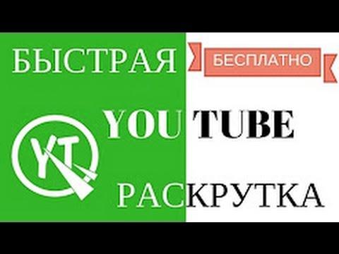 Раскрутка канала в youtube бесплатно