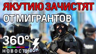 Якутию зачистят от нелегальных мигрантов после митинга в Якутске 6+