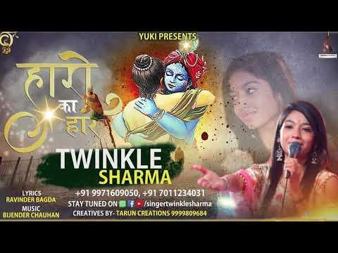 हारों-का-हार- -haaron-ka-haar- -new-shyam-bhajan-by-twinkle-sharma- -audio