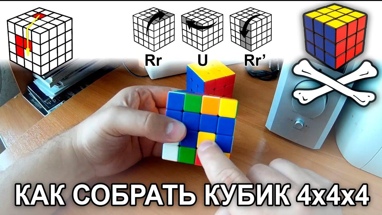 собираем кубик рубика 4х4 что нравишься коллеге