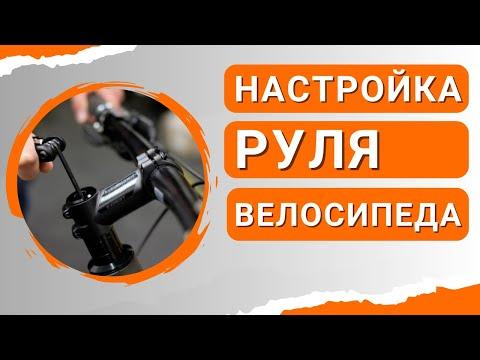 Настройка руля велосипеда под себя