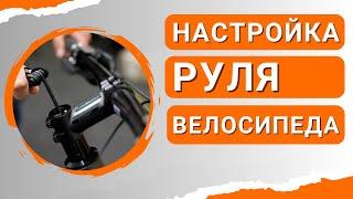 Настройка руля велосипеда под себя(Правильная посадка на велосипеде (http://velomoda.com.ua/catalog/velosipedi.html) важна не менее, чем подбор самого велосипеда...., 2016-04-27T19:34:07.000Z)