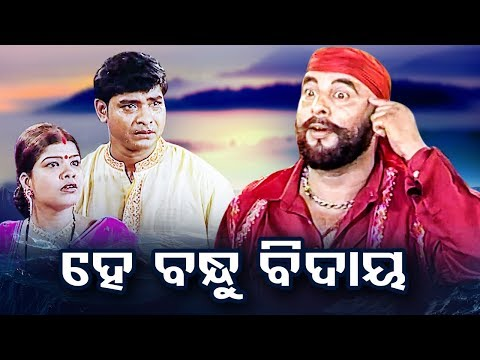 HE BANDHU BIDAYA ହେ ବନ୍ଧୁ ବିଦାୟ | SUPERHIT FULL JATRA | Gouri Gananatya