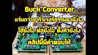 การใช้งาน Buck Converter ในการชาร์แบตเตอร์รี่ ในระบบโซล่าเซลล์