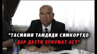 """""""Тасмими тамдиди симкортҳо дар дасти Ҳукумат аст"""""""