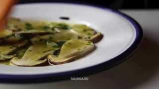 Салат из белых грибов (Insalata di porcini)