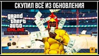 GTA Online: Сколько стоит всё из обновления «БИТВА НА АРЕНЕ»
