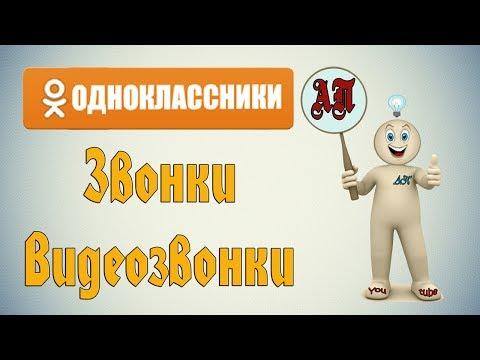 Звонки и Видеозвонки в Одноклассниках