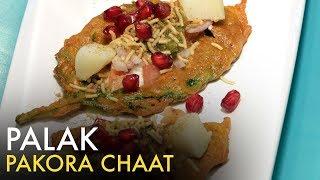 Palak Pakora Chaat   Spinach Chaat   पालक पकोरा चाट   Easy Chaat Recipe   Food Tak