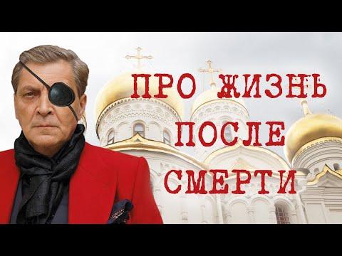 "АЛЕКСАНДР НЕВЗОРОВ - ""ПРО ЖИЗНЬ ПОСЛЕ СМЕРТИ"""