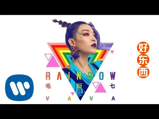 毛衍七VaVa - Rainbow (Official Music Video)