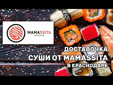 Обзор доставки суши от Mamassita в Краснодаре