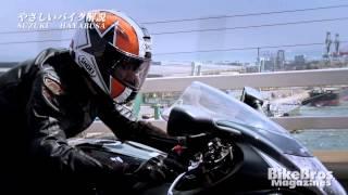 やさしいバイク解説:スズキ ハヤブサ