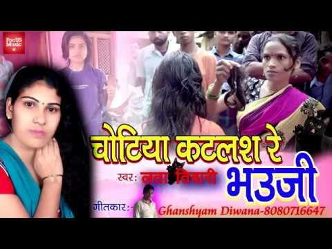 Choti Katwa Ke Bhaail Hala re bhauji - New Bhojpuri Song 2017 - bhail hala re bhauji -