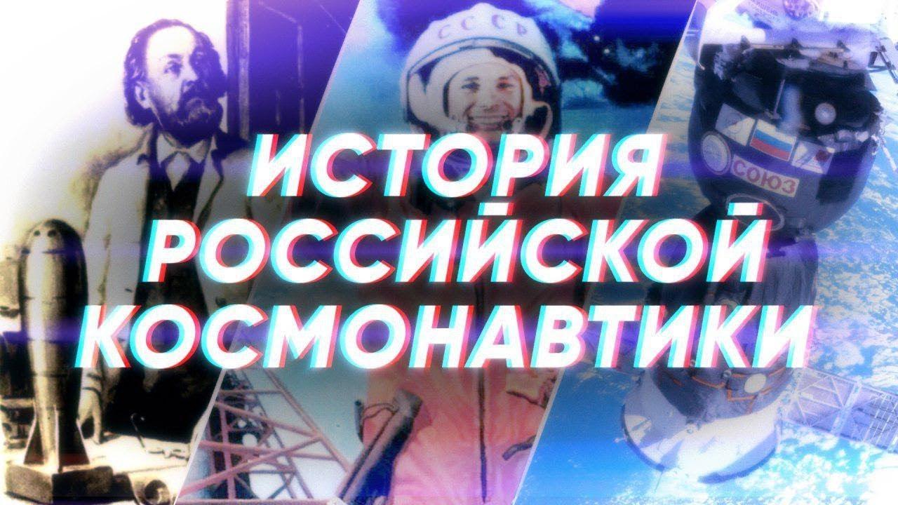 Краткая история РОССИЙСКОЙ КОСМОНАВТИКИ