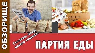 ОБЗОРИЩЕ ░ Партия еды ░ Еда на целую неделю ░ Понедельничный рецепт