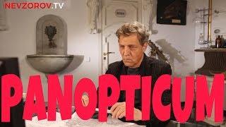 Невзоров в программе «Паноптикум» на тв. дождь 06.06.2019