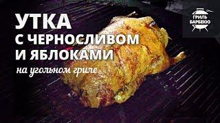 Утка с черносливом и яблоками на гриле (рецепт для угольного гриля)