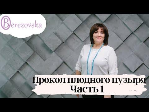 Прокол плодного пузыря. ч.1 - Др. Елена Березовская