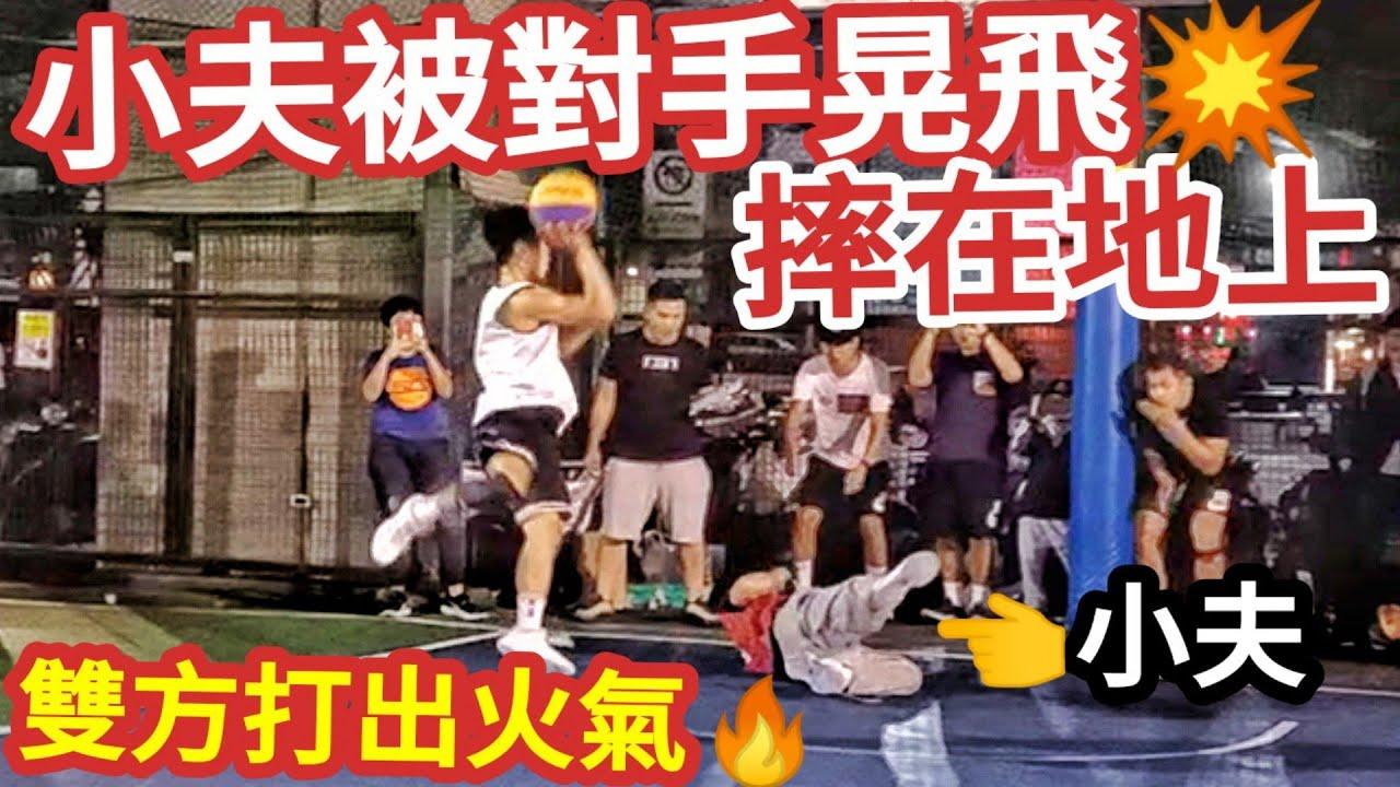 【小夫被晃飛摔在地上!!雙方打出火氣】水行俠AK、運球超六眼鏡哥激戰Court131球場之王11/20決賽🏀| Master Jeng小夫