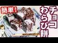片栗粉で簡単!やみつきになる『チョコわらび餅』Chocolate Warabimo Mochi