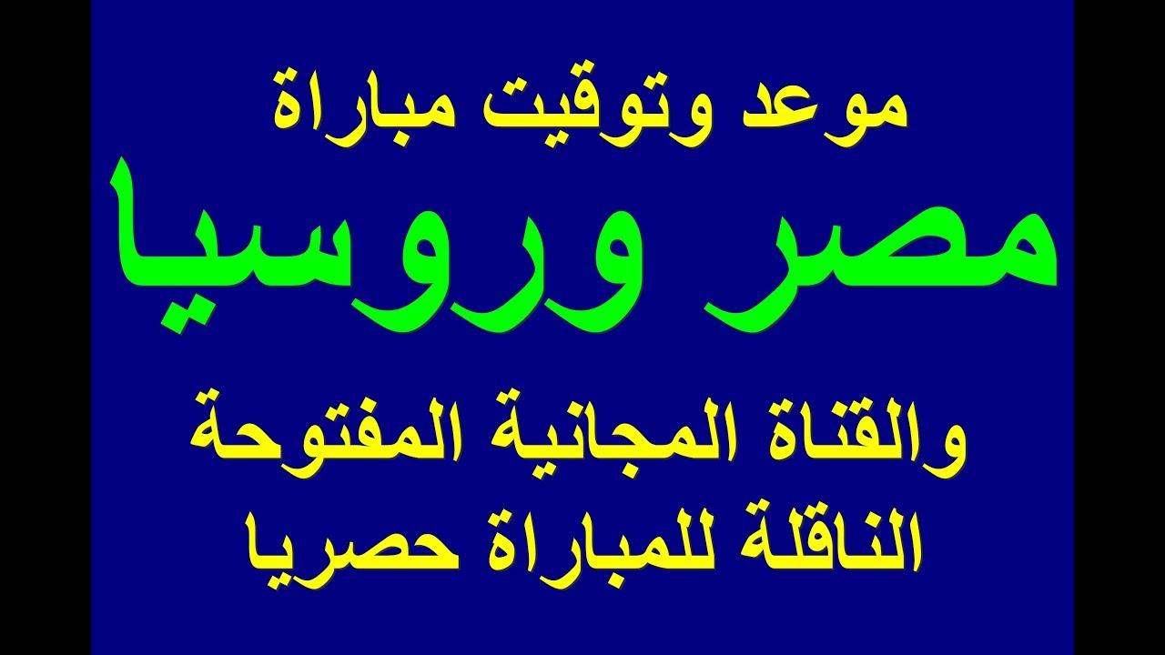 موعد وتوقيت مباراة مصر وروسيا وتردد القناة المفتوحة الناقلة
