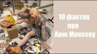 АННА МИХЕЕВА БЕРЕМЕННА? 10 ФАКТОВ ПРО АННУ МИХЕЕВУ УЧАСТНИЦУ 3 СЕЗОНА ШОУ ПАЦАНКИ. СЕГОДНЯ ФИНАЛ.