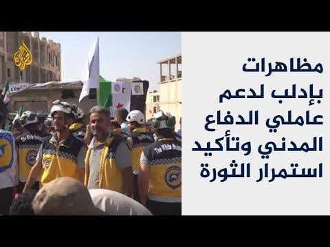 مظاهرات بإدلب لدعم عاملي الدفاع المدني وتأكيد استمرار الثورة  - نشر قبل 48 دقيقة