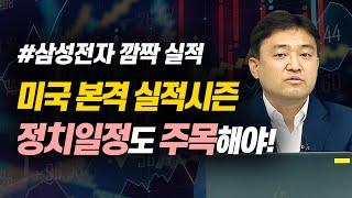 미국 본격 실적시즌, 정치일정도 주목해야! (마감시황…