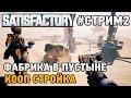 Satisfactory #2 Фабрика в пустыне (кооп стройка)
