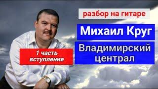 Михаил Круг-Владимирский Централ.Разбор вступления на гитаре 1 часть