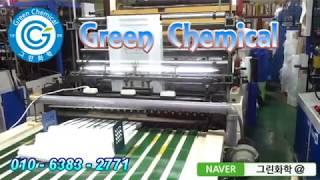 (주)그린화학 -친환경비닐/항균필름/향기나는 비닐/농업…