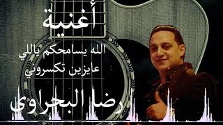 اغنيه رضا البحراوي الجديده /الله يسامحكم ياللي عايزين تكسروني