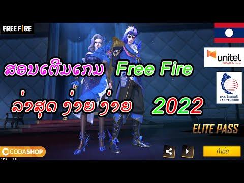 สอนเติมเกม Free Fire ล่าสุดง่ายๆ