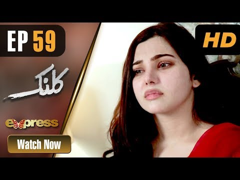 Kalank - Episode 59 - Express Entertainment Dramas
