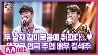 [10회] 완벽 호흡! 대학로 연극 주연 배우 김석주&…