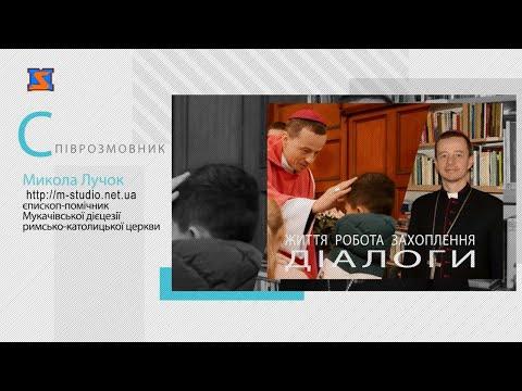 """Програма """"Діалоги"""" :: Микола Лучок,єпископ-помічник Мукачівської дієцезії Римсько-католицької церкви"""