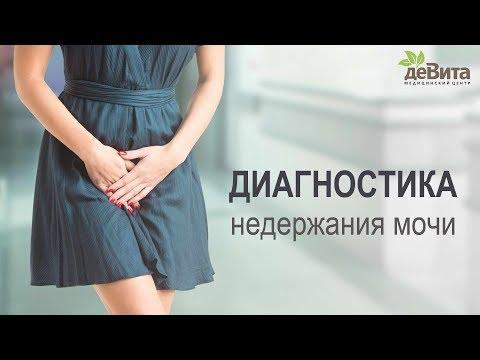 Диагностика недержания мочи (КУДИ, цистоскопия, цистометрия)