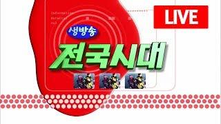 [LIVE] 2020.03.30(월) 생방송 전국시대  / 안동MBC