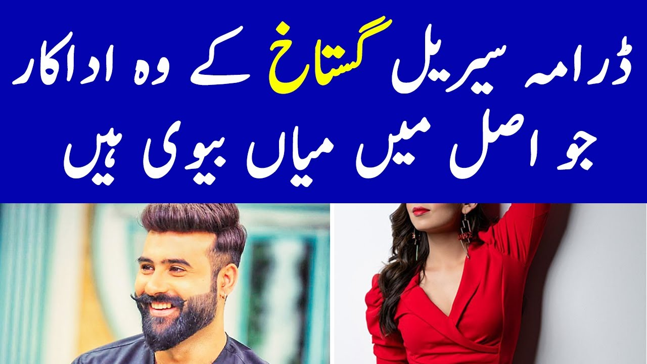 Gustakh Drama Cast Real Life Partners | Gustakh Drama New Episode - Gustakh Drama Ost Cast