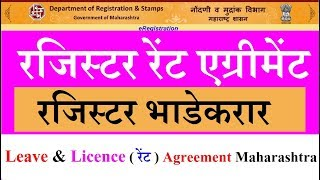 Leave & License eRegistration | Register Rent Agreement | रजिस्टर भाडेकरार Part - 1