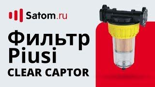 Обзор фильтра  для очистки топлива Piusi CLEAR CAPTOR