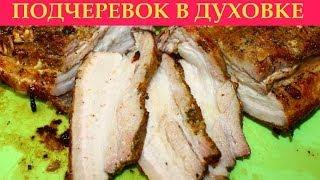 Как приготовить свиной подчеревок в духовке