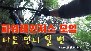 라이딩VLOG/파워레인져스/ 김해천문대 싱글코스 라이딩…